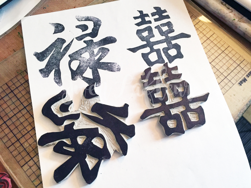 Printmaking - Handcarved Chinese Character Stamps - Gwen Lafleur